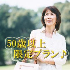 【50歳以上限定】定番2食付プラン2,000円OFF 〜淡路海の幸と温泉でゆったり〜