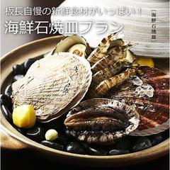 【人気No.1/本館】板長おすすめ特別料理付き♪ 獲れたて海鮮魚介の素材の旨み「海鮮石焼皿プラン」