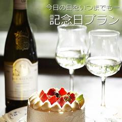 【記念日/本館】 ケーキ&ワインで乾杯!カップルやご夫婦にお勧め「アニバーサリープラン」