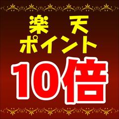 【ポイント10倍】ポイントプラン