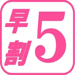 《春得早割》5日前予約で早期割引プラン♪☆朝食付☆   大浴場(サウナ付)♪ wi-fi接続無料☆彡