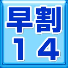 《早割14》14日前の予約♪得々割引プラン☆朝食付☆   大浴場(サウナ付)♪wi-fi接続無料☆彡