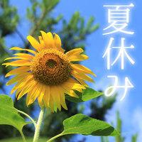 【海・山の幸満喫プラン】夏本番!新潟で夏グルメ満喫!300年の歴史の料理旅館で過ごす休日