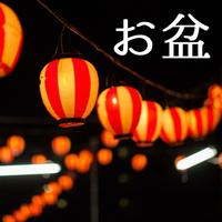 【お盆休み】新潟の味覚満喫!パワースポット&弥彦温泉で過ごす夏休み(2食付)