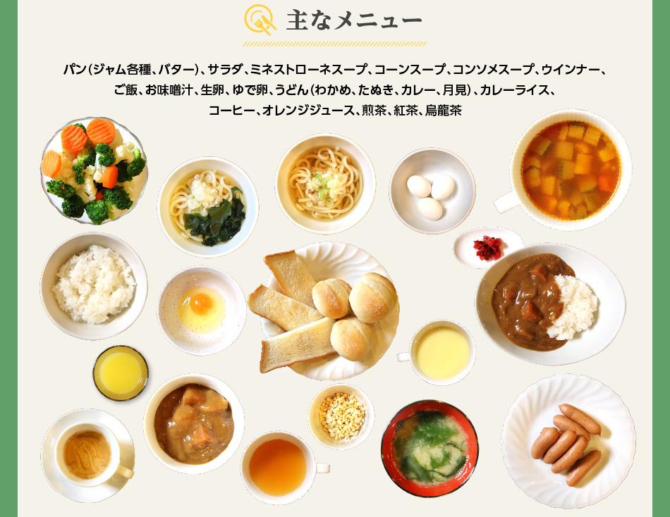 朝食のご案内/メニュー