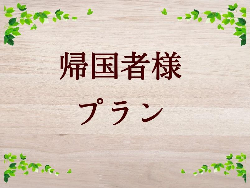 【帰国者様プラン】(素泊まり)