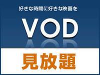 【QUOカード¥1000+VOD見放題】 (朝食付き)