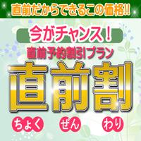 【直前割】見つけたアナタはラッキー♪期間限定1000円OFF◎!<2連泊★1食朝食>