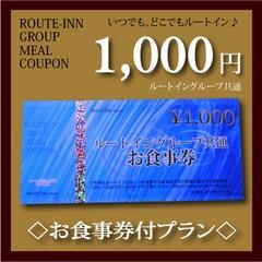 1泊2食付(夕食付)プラン【お食事券1000円分付】