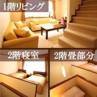 【本館メゾネット 定員5・禁煙】2階建てで別荘感覚のお部屋