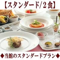 【スタンダードプラン★2食】 お箸で気軽に創作フレンチ♪12年連続の5つ星ディナーと露天風呂♪