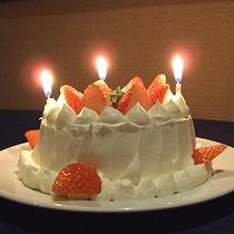 【記念日におススメ】≪アニバーサリープラン≫誕生日・記念日等の特別な日♪ケーキ&スパークリングワイン