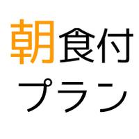 【ユニットバス付】手作り朝ごはんを食べて、元気にご出発♪☆JR石巻駅から徒歩2分☆Wi-Fi無料!