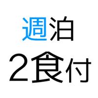【ウィークリープラン】7連泊以上でお得☆手作りごはん2食付き☆毎日清掃☆駐車場無料☆Wi-Fi無料☆