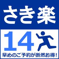 【さき楽14】早めの予約がお得!14日前までのご予約で最大10%OFF♪<朝食付>