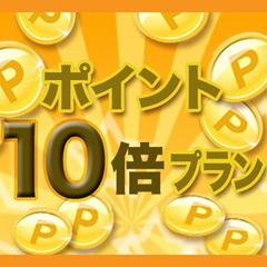 【北海道新幹線開業記念】☆ポイント10倍☆賢く泊まってポイントゲット!
