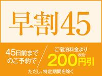 【早割45】飲み放題付バイキングプラン!☆45日以上前のご予約でお一人様あたり220円引き☆