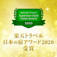 ☆日本の宿アワード2020受賞記念プラン☆当宿最上級エグゼクティブルームにお得に泊まれる!