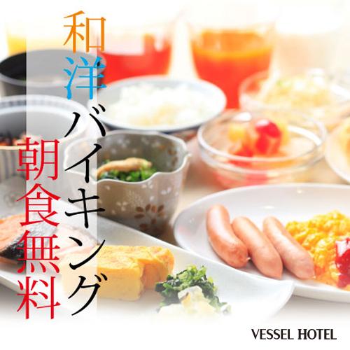 ようこそ西条へ!☆ビジネスや家族旅行に☆シンプルステイ 朝食・駐車場無料☆[PKG]