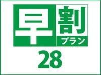 【早割プラン】28日前までの予約限定早割28プラン 朝食バイキング・駐車場無料