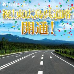 【歓迎!わナンバー】東広島・呉自動車道開通記念プラン☆