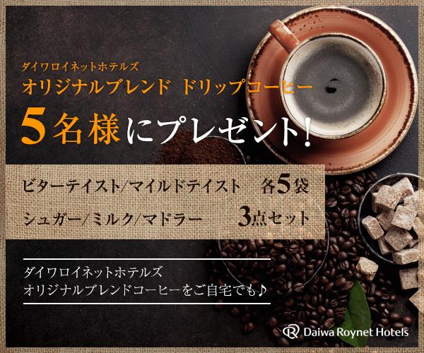 ドリップコーヒーをプレゼント!