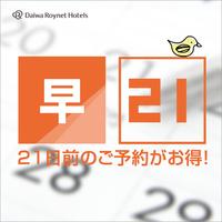 <ADVANCE21>早期割引21【朝食・VOD付】21日前までの予約でご宿泊代がお得