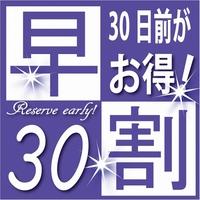 【30日前からの予約で10%割引!!】☆早期割りプラン★