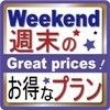 【週末割引プラン】◆金・土・日限定5%OFF◇