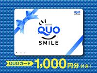 【QUOカード1000円プラン】*健康朝食バイキング*<無料>