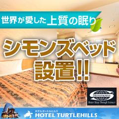 【禁煙】ジュニアスイート和洋室27平米◇ベッド幅180