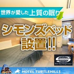 【喫煙】シモンズツイン22平米(ベッド幅140・120)