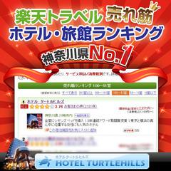 【正規料金】タートルヒルズ☆ラックレートプラン 〜全室シモンズベッド〜