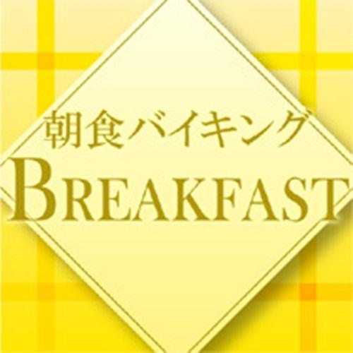 【本館】 【さき楽60】60日前までの予約がお得♪≪朝食付≫