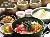 【楽天スーパーSALE】5%OFF!!秋・冬の函館へGOGO!☆おいしい朝食バイキング付☆【別亭】