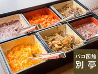 【別亭】 ビジネス・カップル・ファミリーも!広いお部屋でゆったり♪美味旬旅☆朝食付