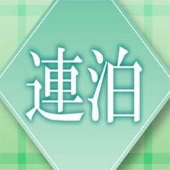 【本館】期間限定★2連泊が断然お得プラン★素泊り