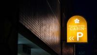 【駐車場無料】街中天然温泉&自慢のサウナを堪能【素泊まり】