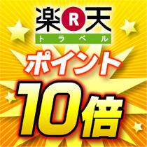 【ポイント10倍】〜素泊まり〜天然温泉大浴場無料♪