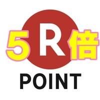 【ポイント5倍×朝食付】ポイントゲッターさん満足♪プラン★全室Wi-Fi無料接続★