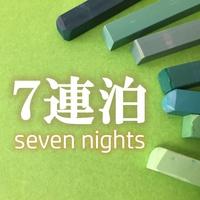 【Weekly】7連泊以上ならオススメ◎長期滞在ECOプラン【素泊り】