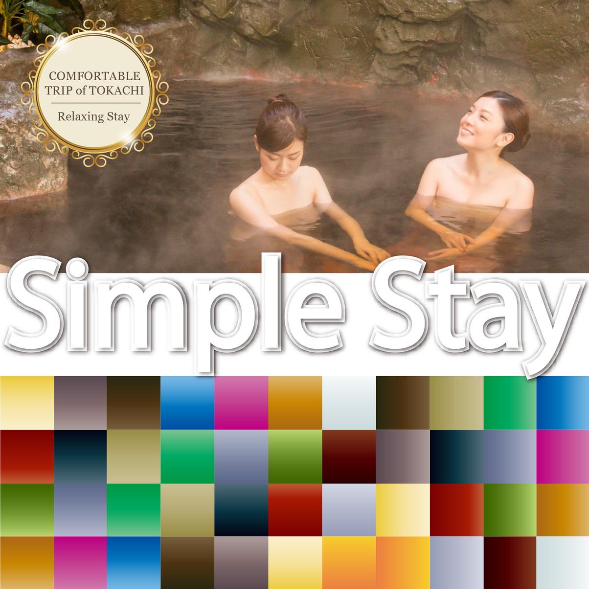 【お得!シティビジネス】朝食付き・シンプルステイ♪天然モール温泉満喫プラン
