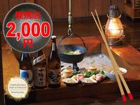 リニューアル☆朝食付【夕食は提携飲食店で使える2000円チケットで♪】