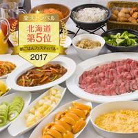 【朝ごはんフェスティバル(R)2017】北海道第5位入賞記念!美味しい朝ごはんプラン