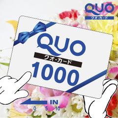 【ポイント10倍】お好きに使える1,000円QUOカードプレゼント!〜朝食付き〜【楽天限定】