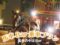 【馬車Bar乗車プラン】帯広市中心部を馬車にゆられて小旅行 【リニューアル朝食付】