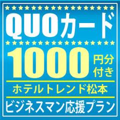 【出張応援】クオカード1,000円分付プラン(モーニング朝食付)◆Wi−Fi OK