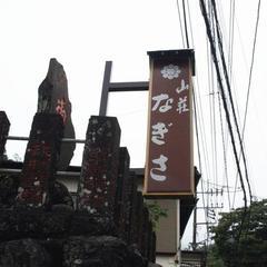 【テレワーク】午後1時より入館OK!豆腐料理を満喫!創業400年!隠れ家的和風旅館!ファミリー版