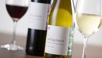 ◎【泡・白・赤セット付】グレードUPフレンチxオリジナルワインを愉しむ|2食付