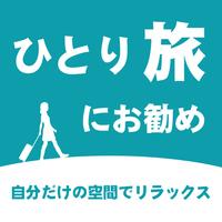 □【ひとり旅】ツインルームを独り占め!高原リゾートで気ままに過ごす〜シングルユースプラン〜 2食付